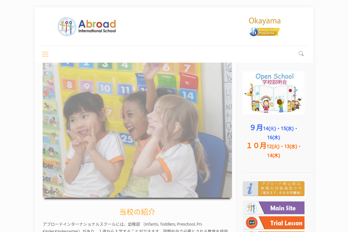 Abroad International School Okayama