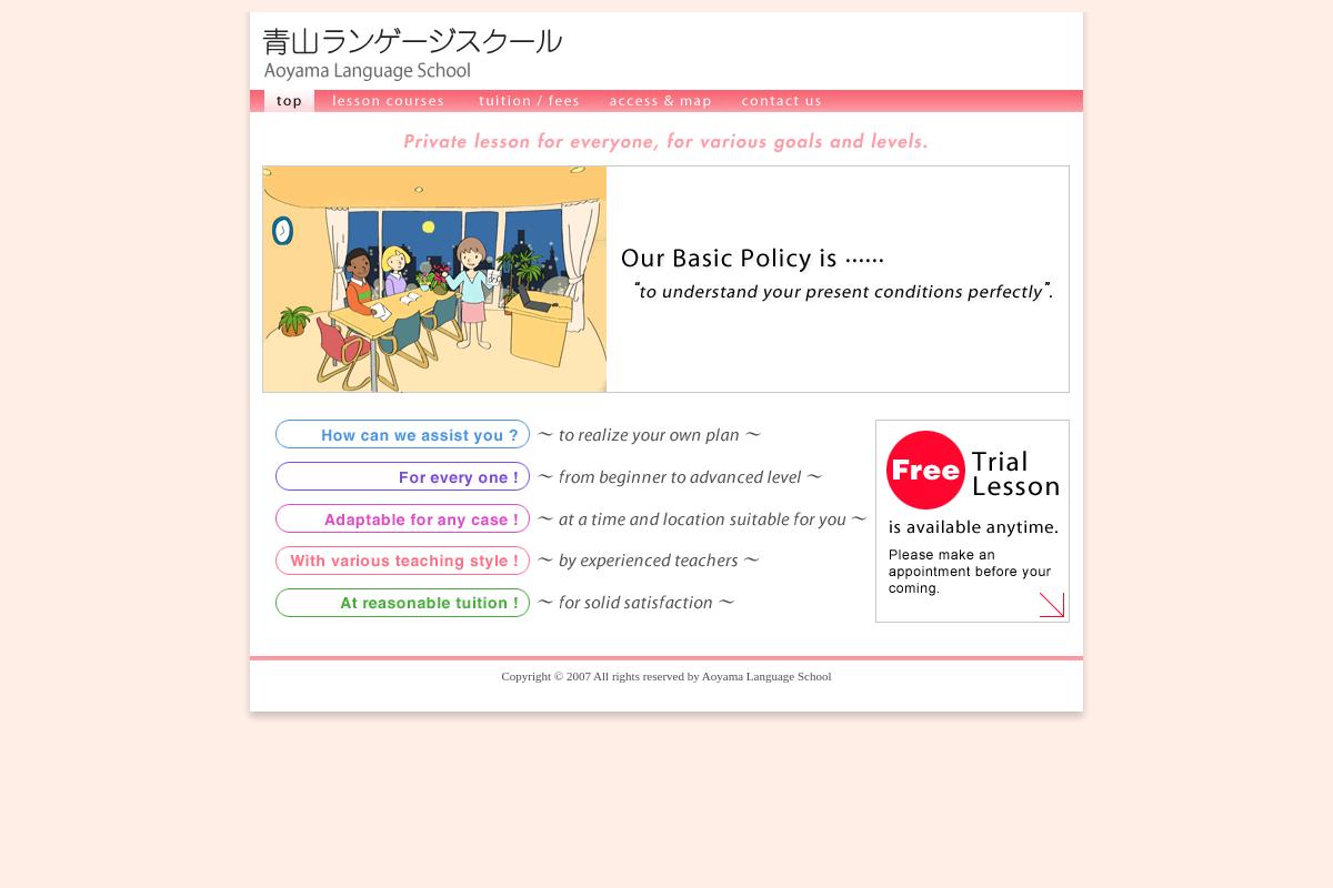 Aoyama Language School