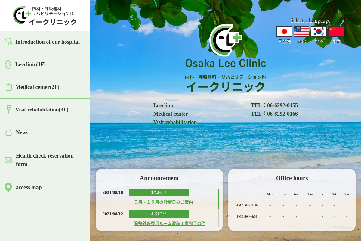 Osaka Lee Clinic