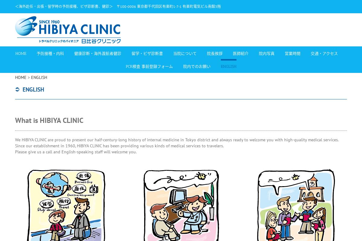 Hibiya Clinic