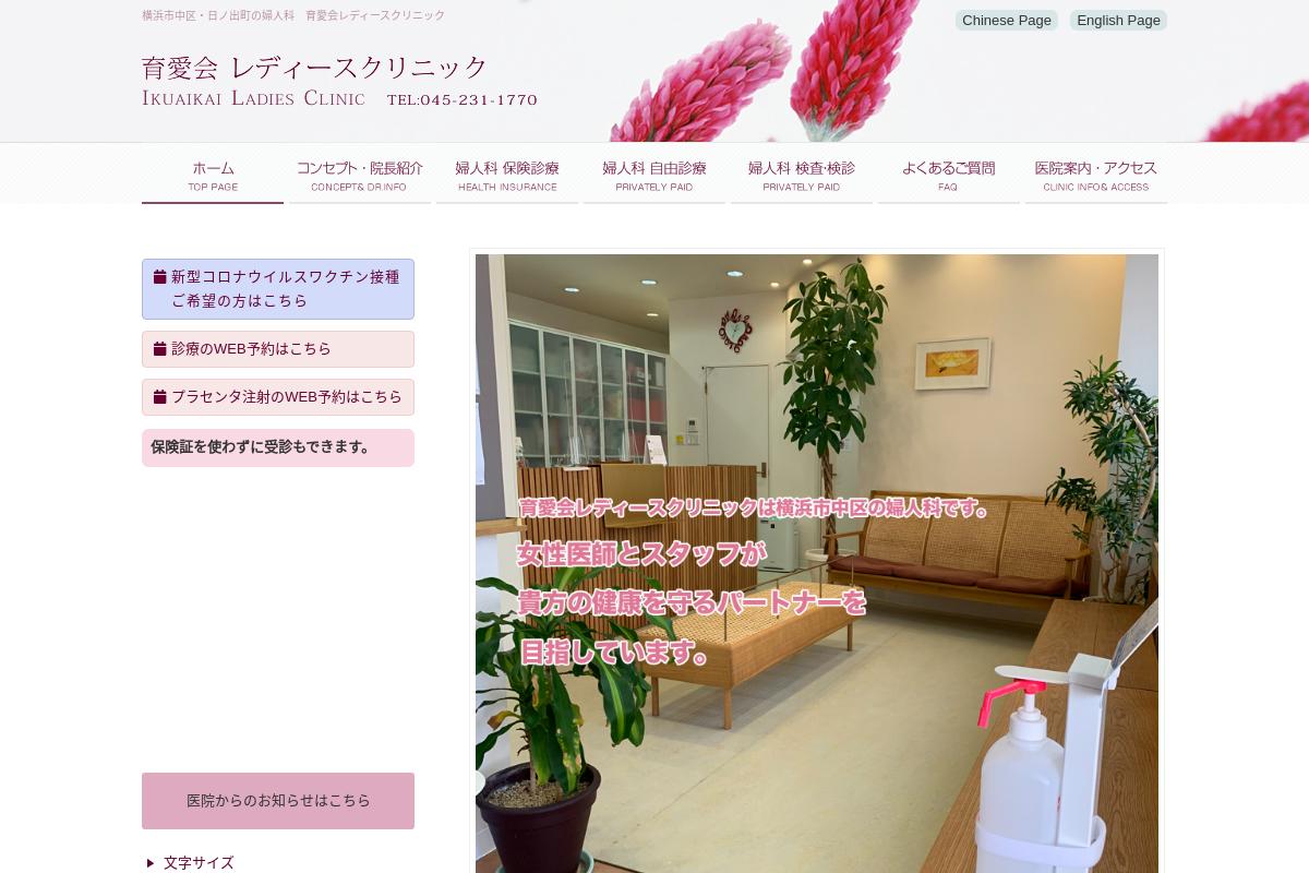 Ikuaikai Ladies Clinic