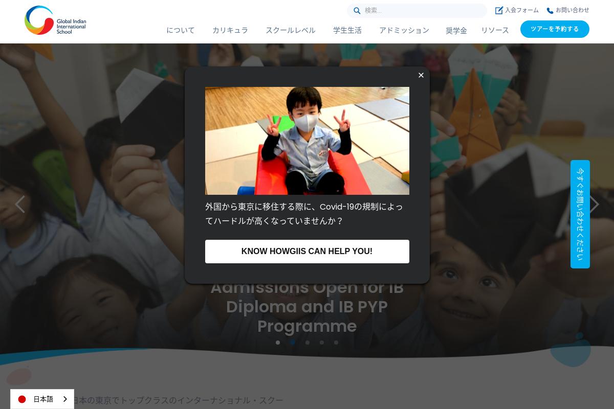 グローバルインディアンインターナショナルスクールジャパン 西葛西キャンパス