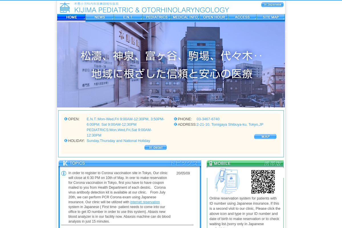 Kijima Pediatric & Otorhinolaryngology