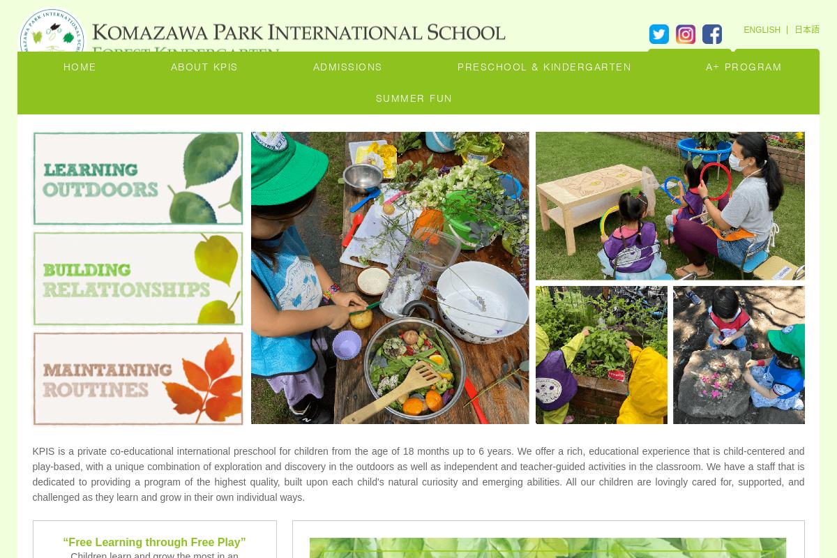 駒沢パークインターナショナルスクール