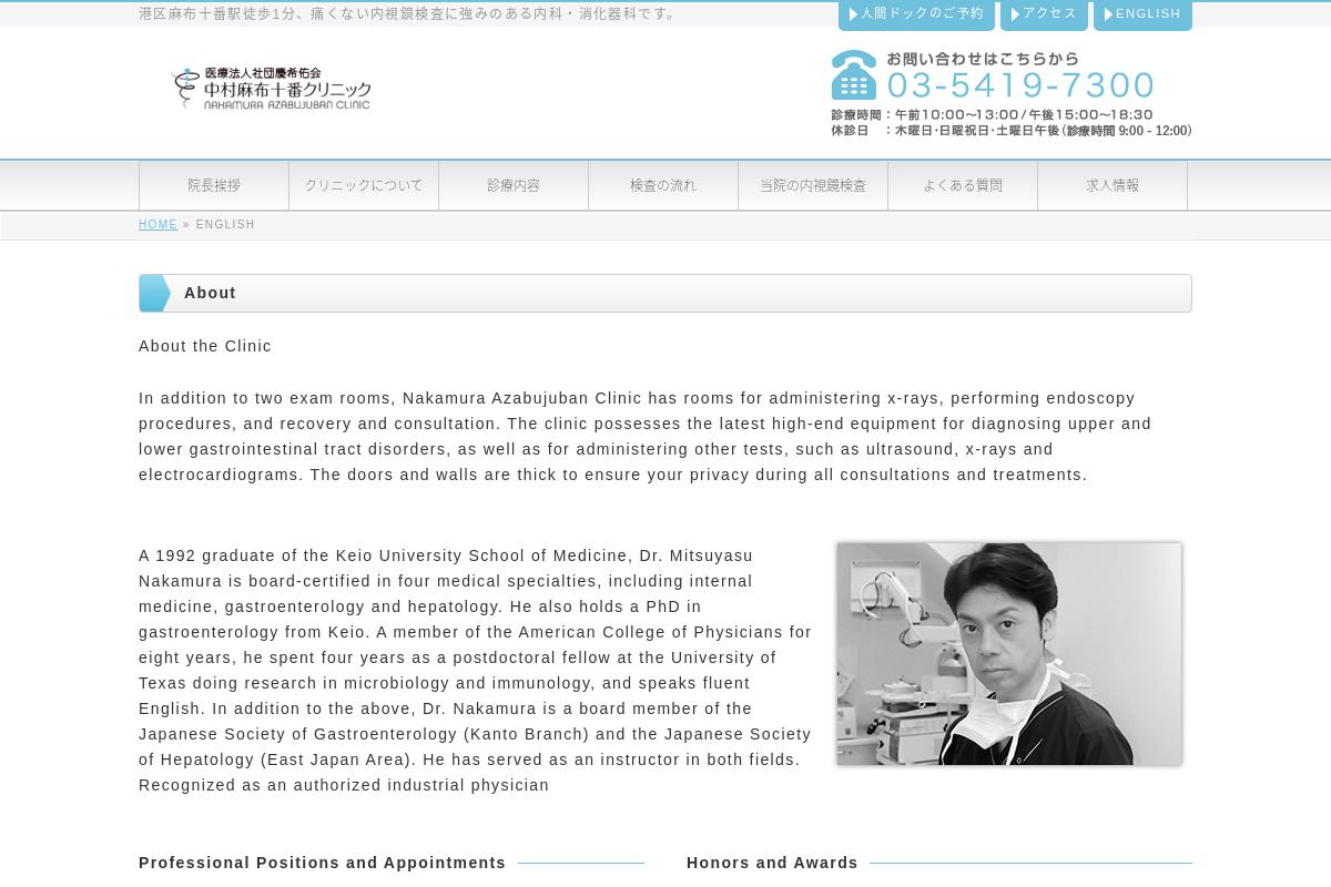Nakamura Azabujuban Clinic