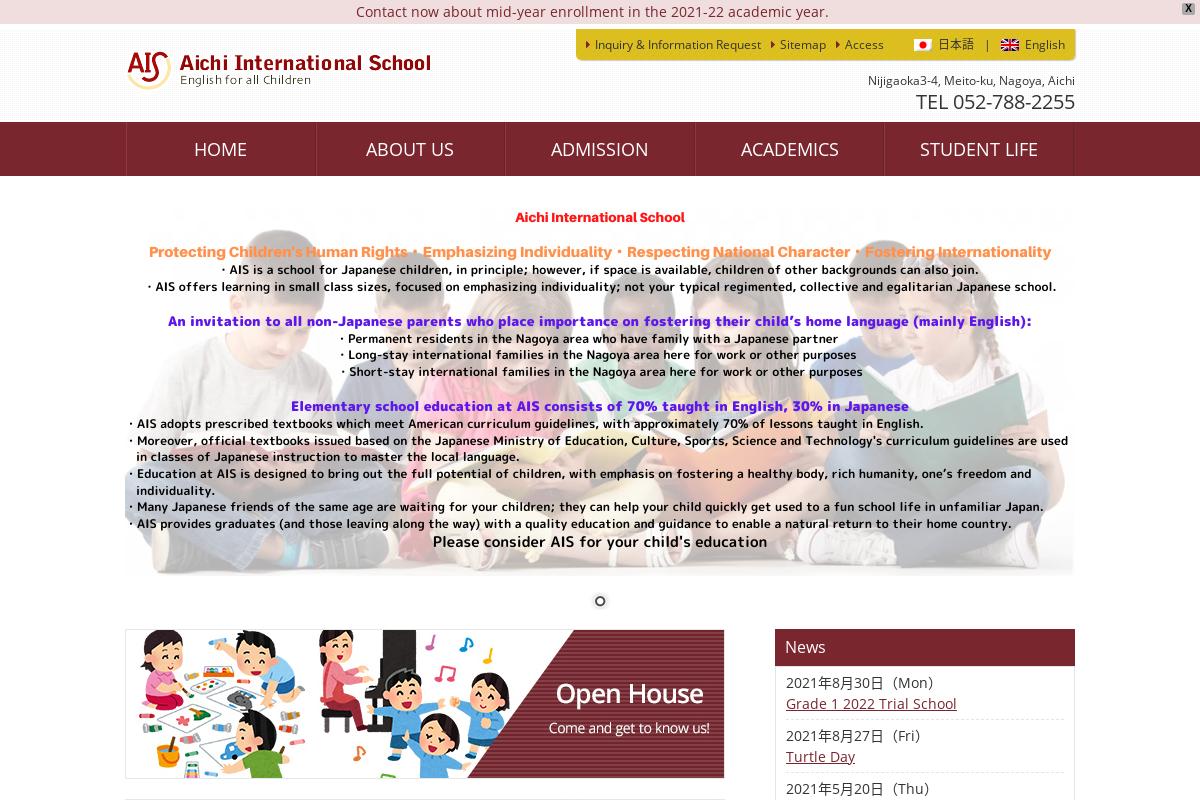 Aichi International School