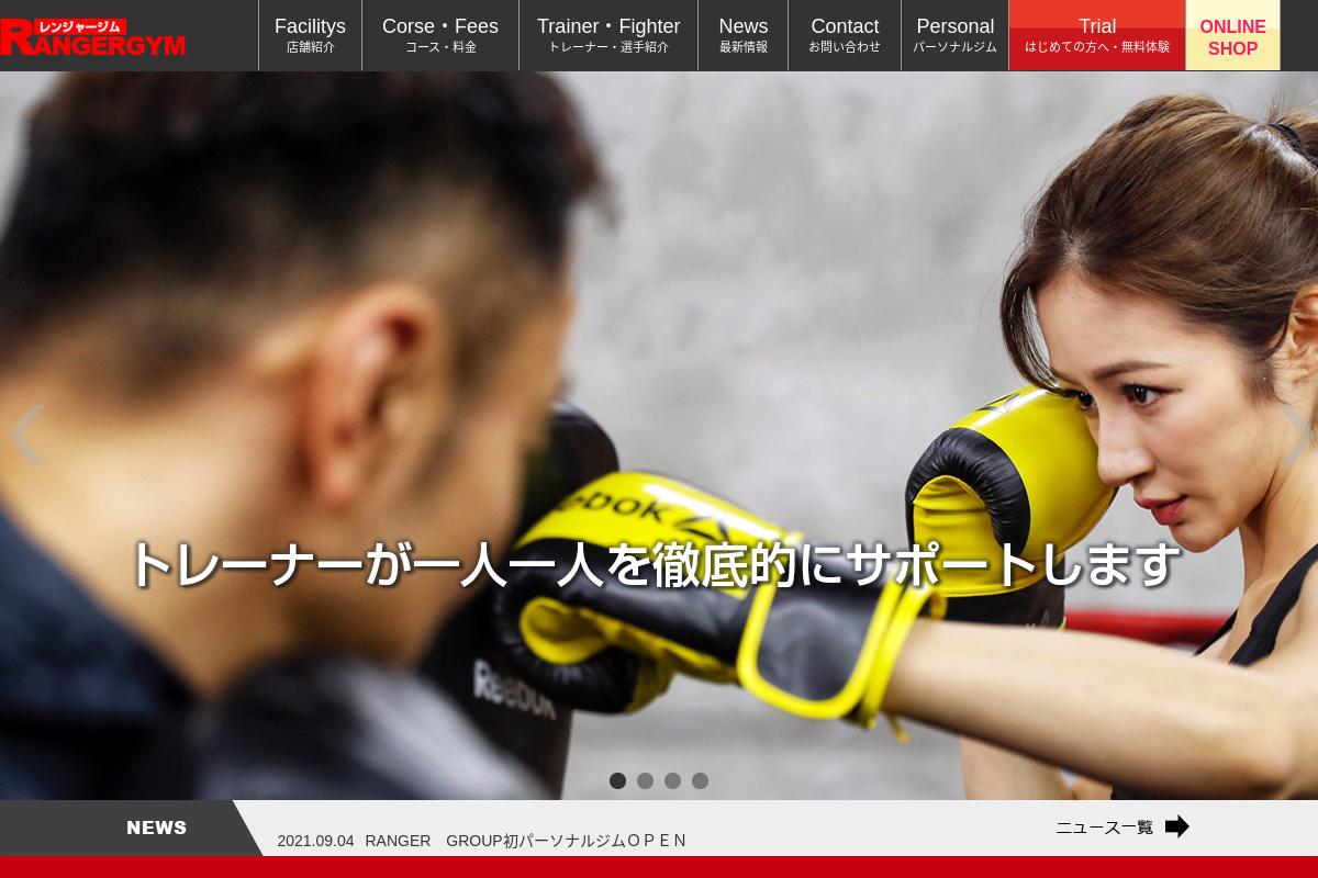 Ranger Kickboxing Gym