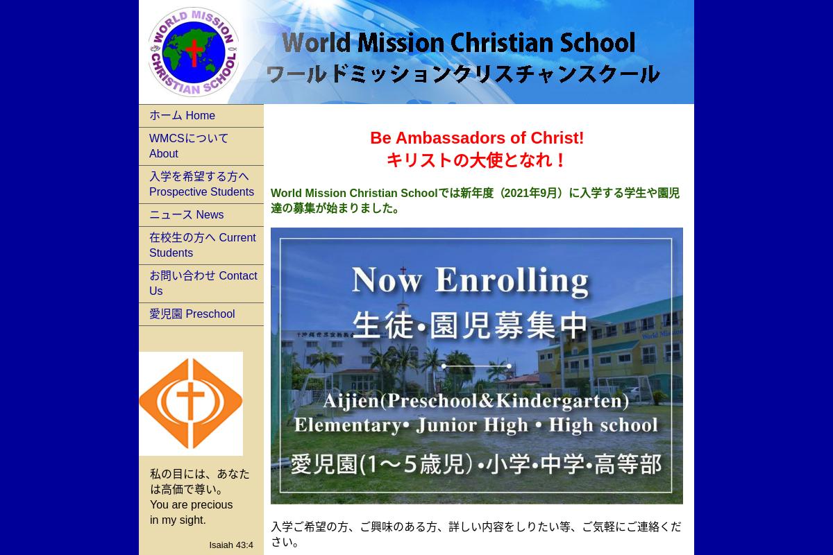 World Mission Christian School