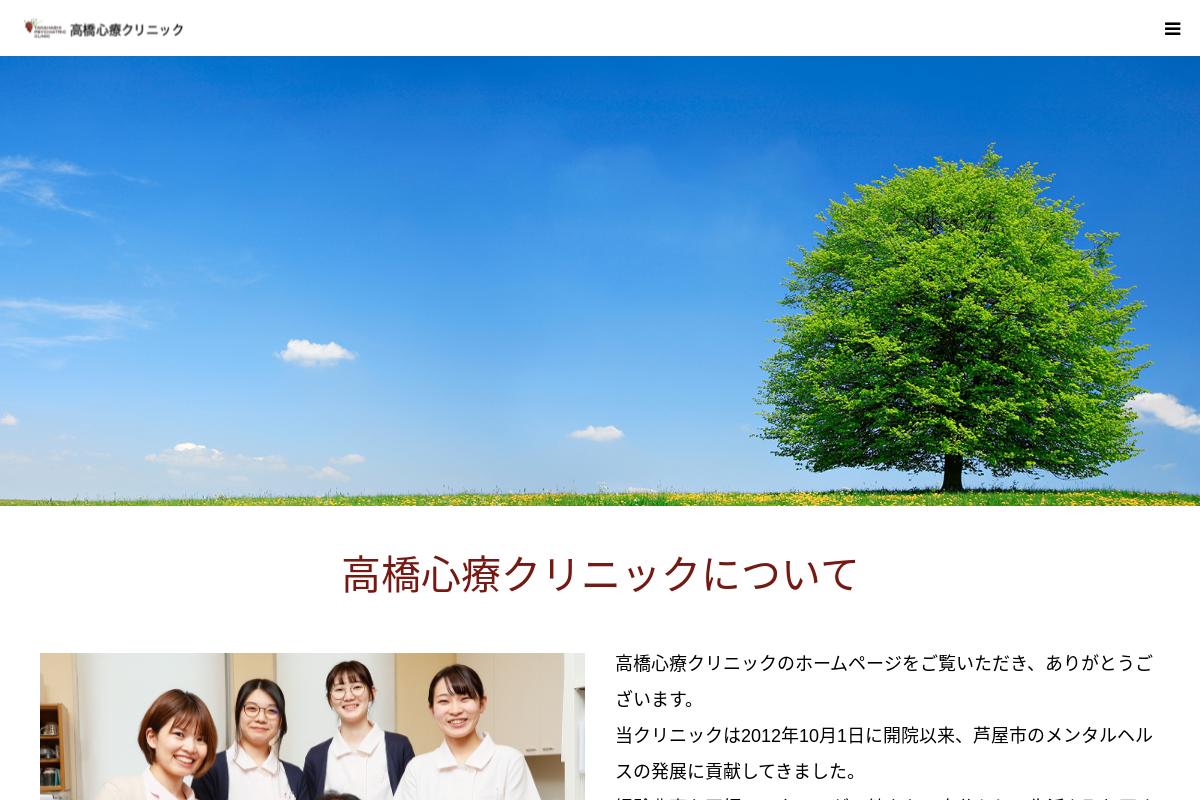 高橋診療クリニック