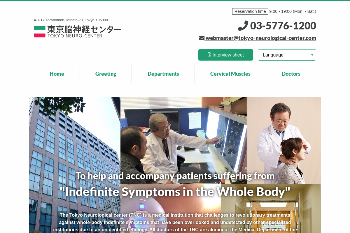 Tokyo Neurological Center (Tokyo Noushinkei Center)