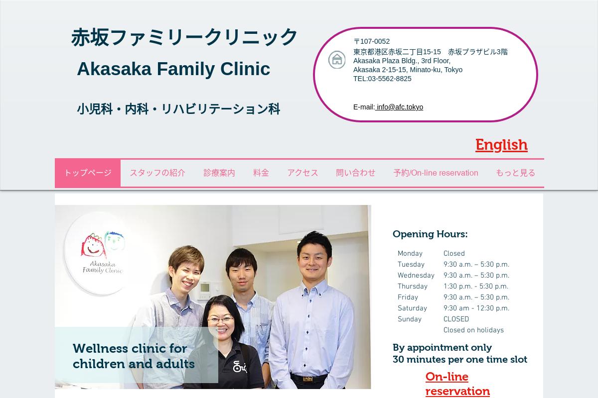 Akasaka Family Clinic