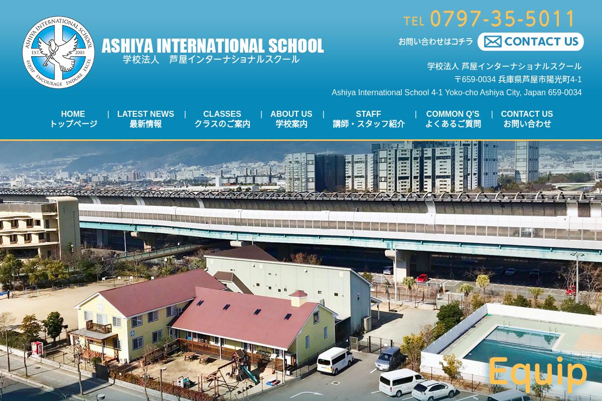 芦屋 インターナショナル スクール