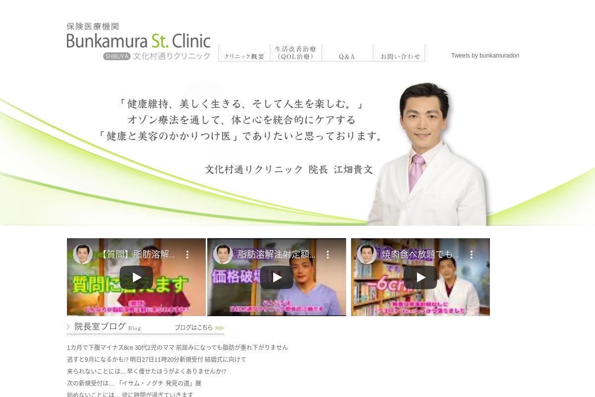 Bunkamura Street Clinic