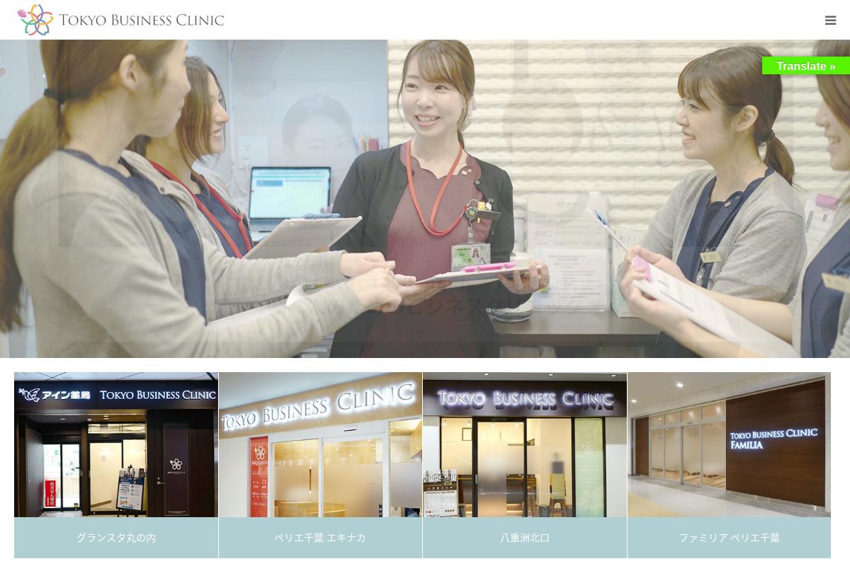 TOKYO BUSINESS CLINIC Tekko Building YAESU