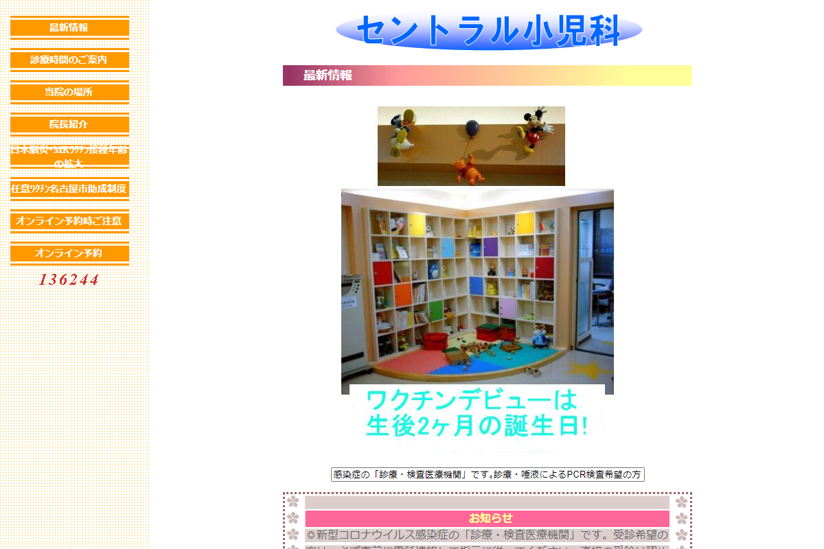 Central Children's Clinic
