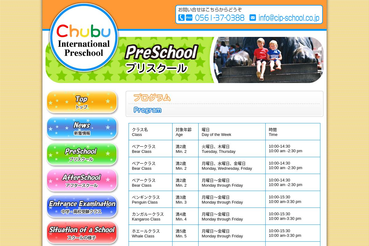 Chubu International Preschool