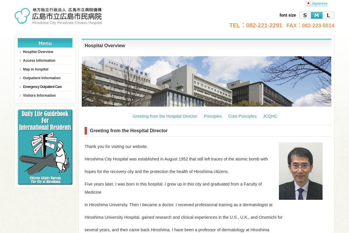 Hiroshima City Hiroshima Citizens Hospital
