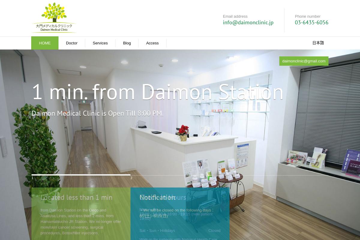 Daimon Medical Clinic