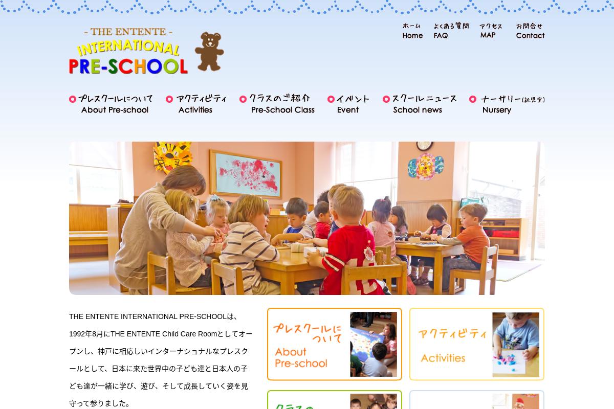 THE ENTENTE INTERNATIONAL PRE-SCHOOL