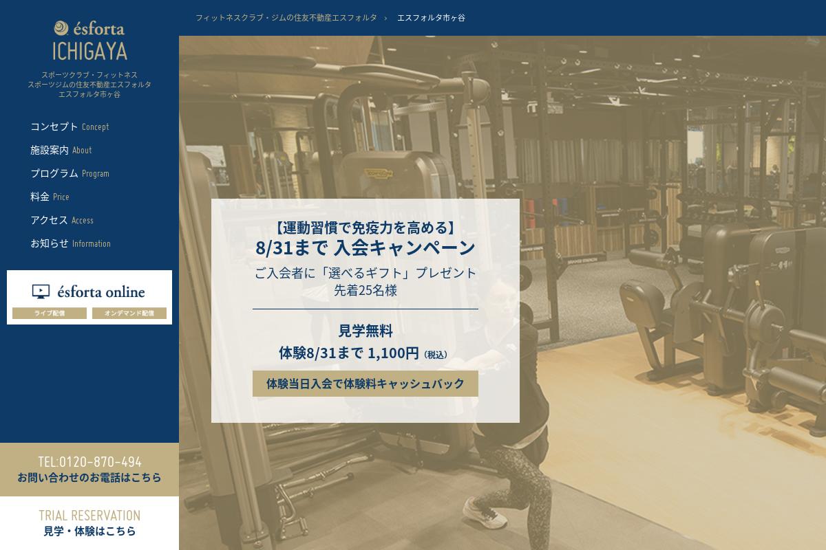 Esforta Fitness Club Ichigaya
