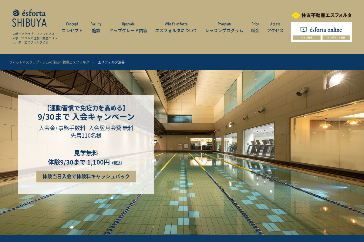 Esforta Fitness Club Shibuya