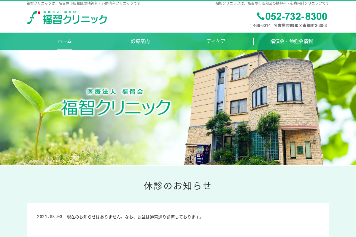 Fukuchi Clinic