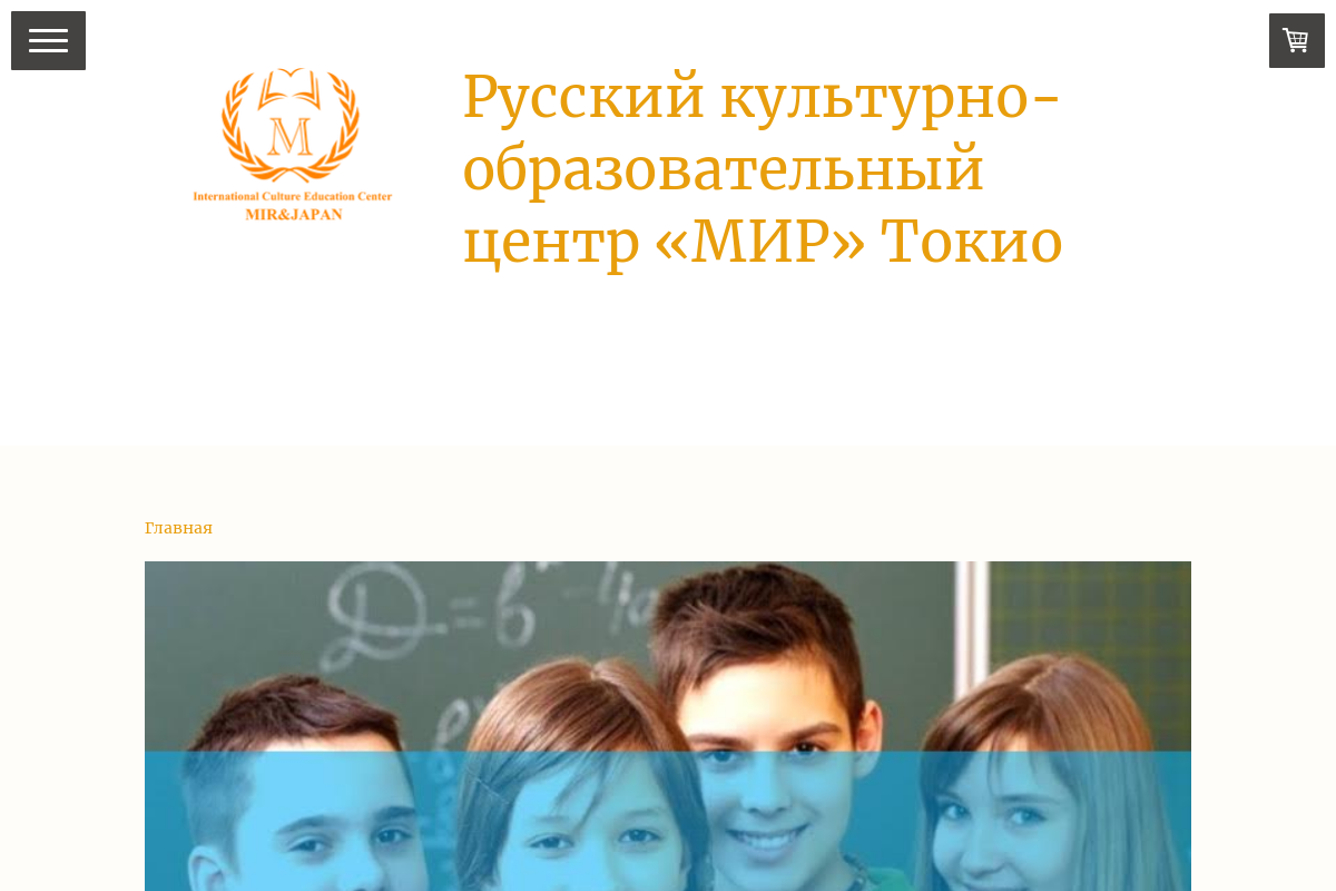 International Culture Education Center MIR & Japan