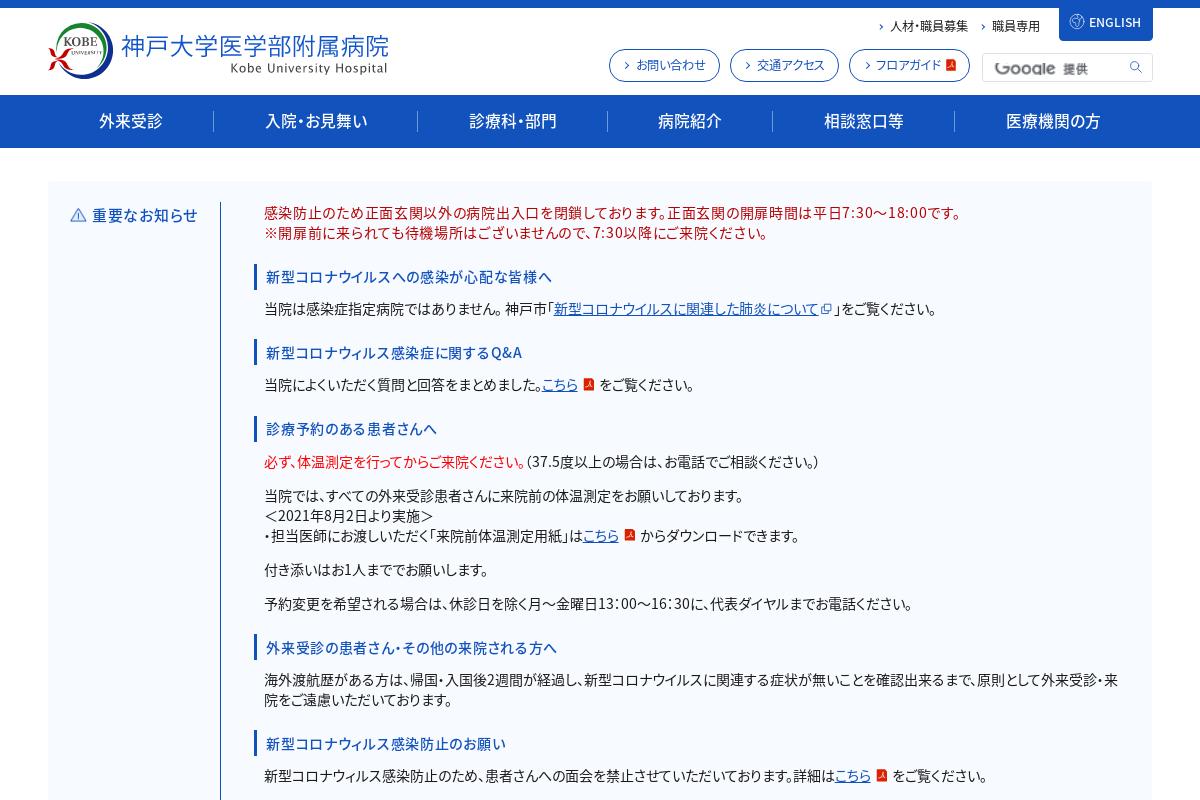 神戸大学医学部付属病院