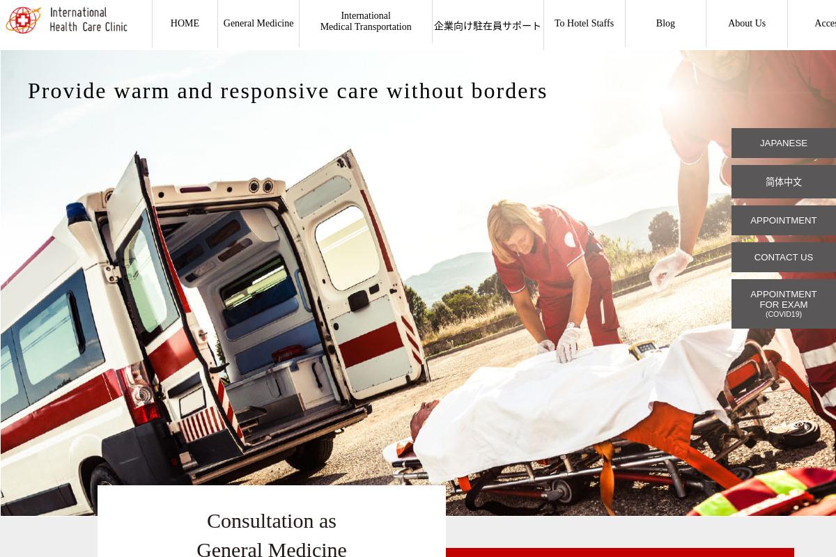 International Health Care Clinic