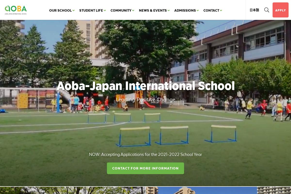 アオバ・ジャパンインターナショナルスクール (目黒キャンパス)