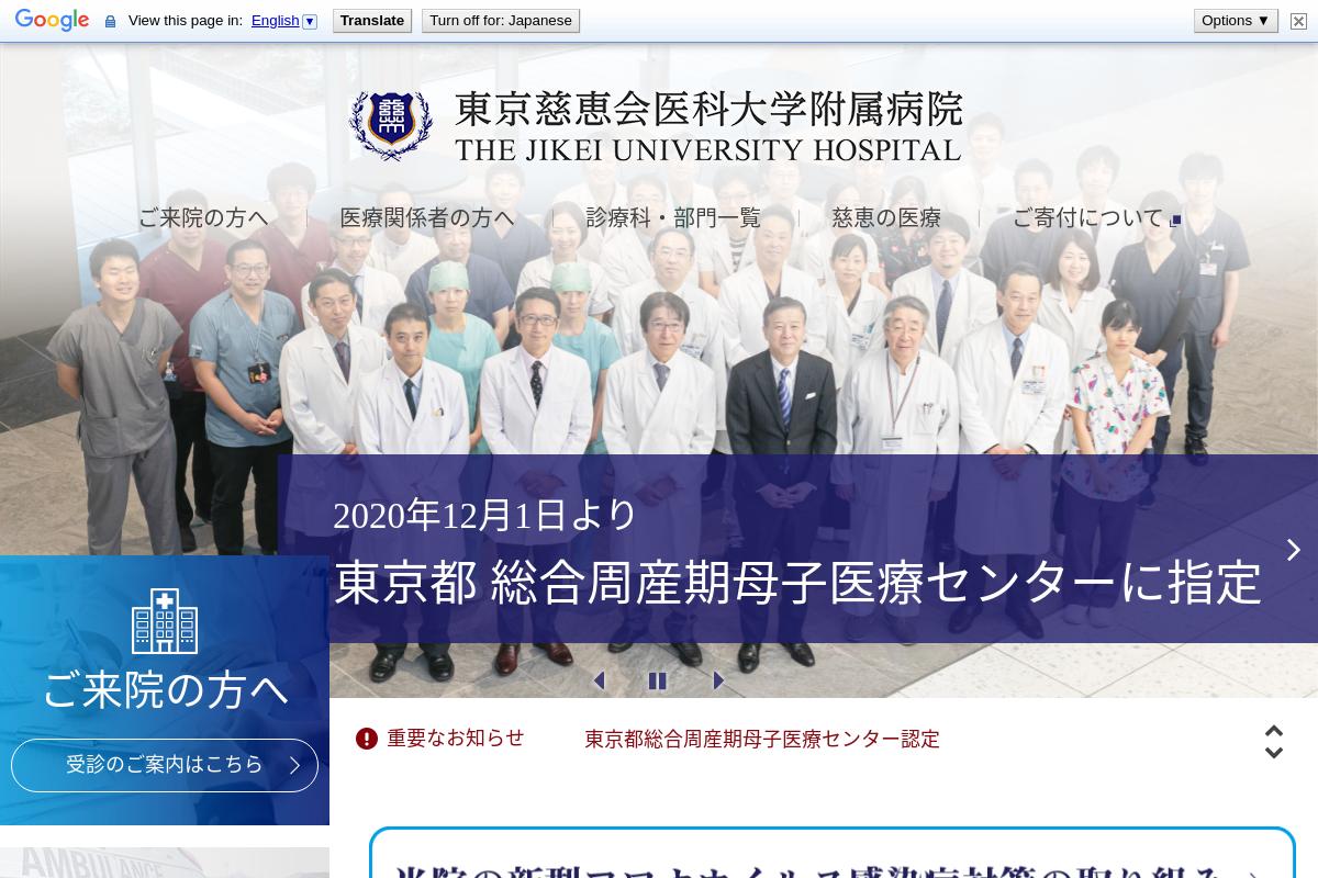 The Jikei University Hospital