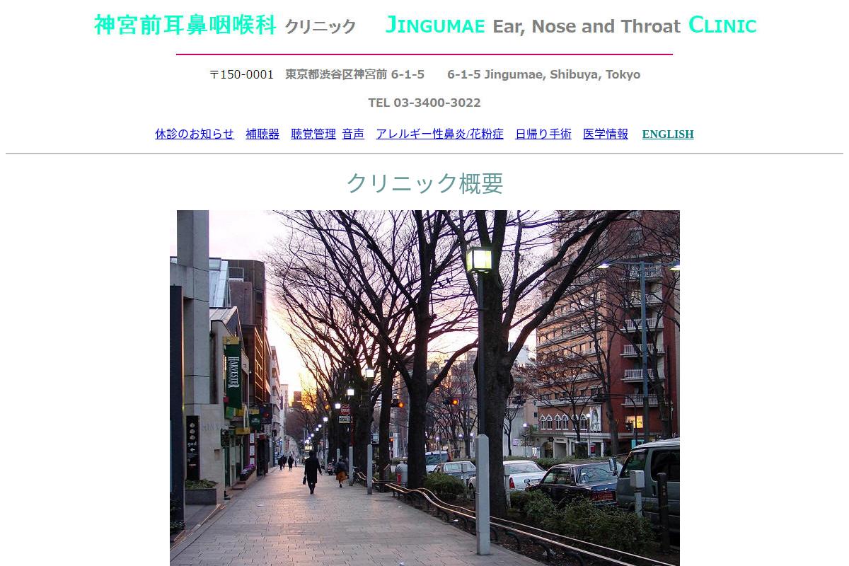Jingumae Ear, Nose and Throat Clinic