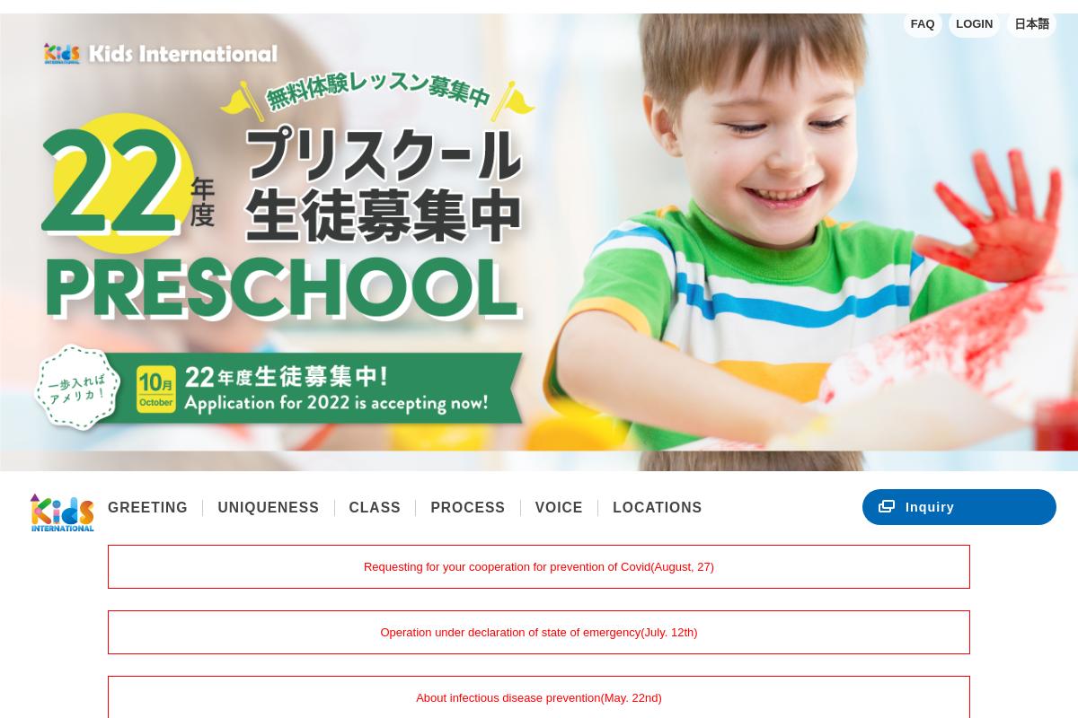Kids Inernational MUSASHIKOSUGI
