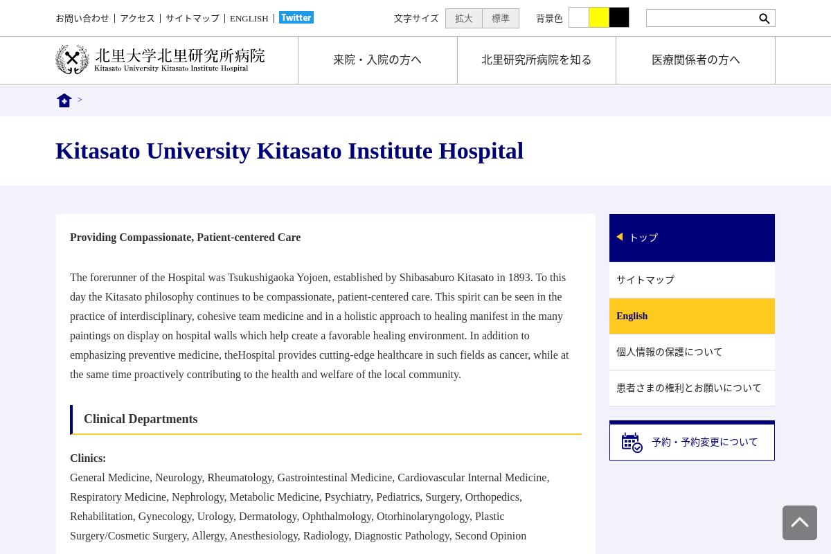 Kitasato Institute Hospital