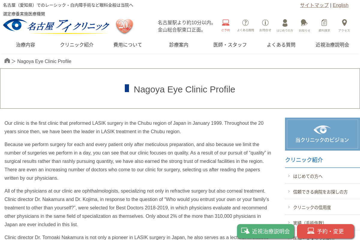Nagoya Eye Clinic