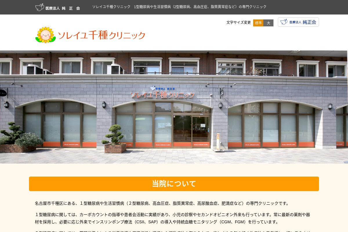 Soleil Chikusa Clinic