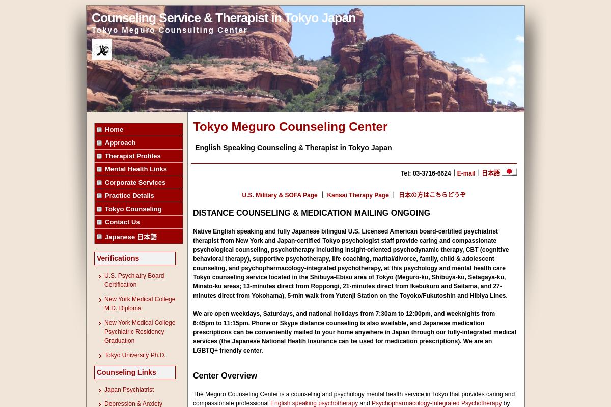 Meguro Counseling Center, Douglas Berger, M.D., Ph.D.
