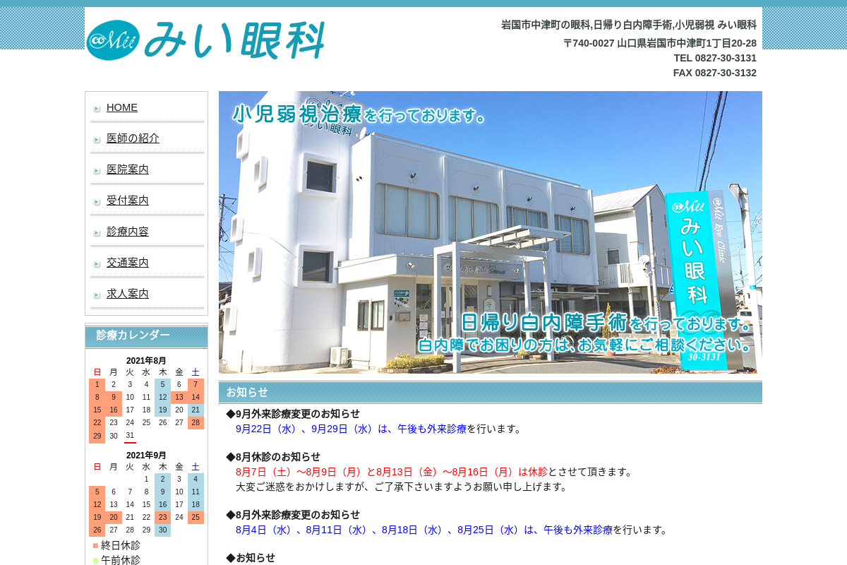 Mii Eye Clinic