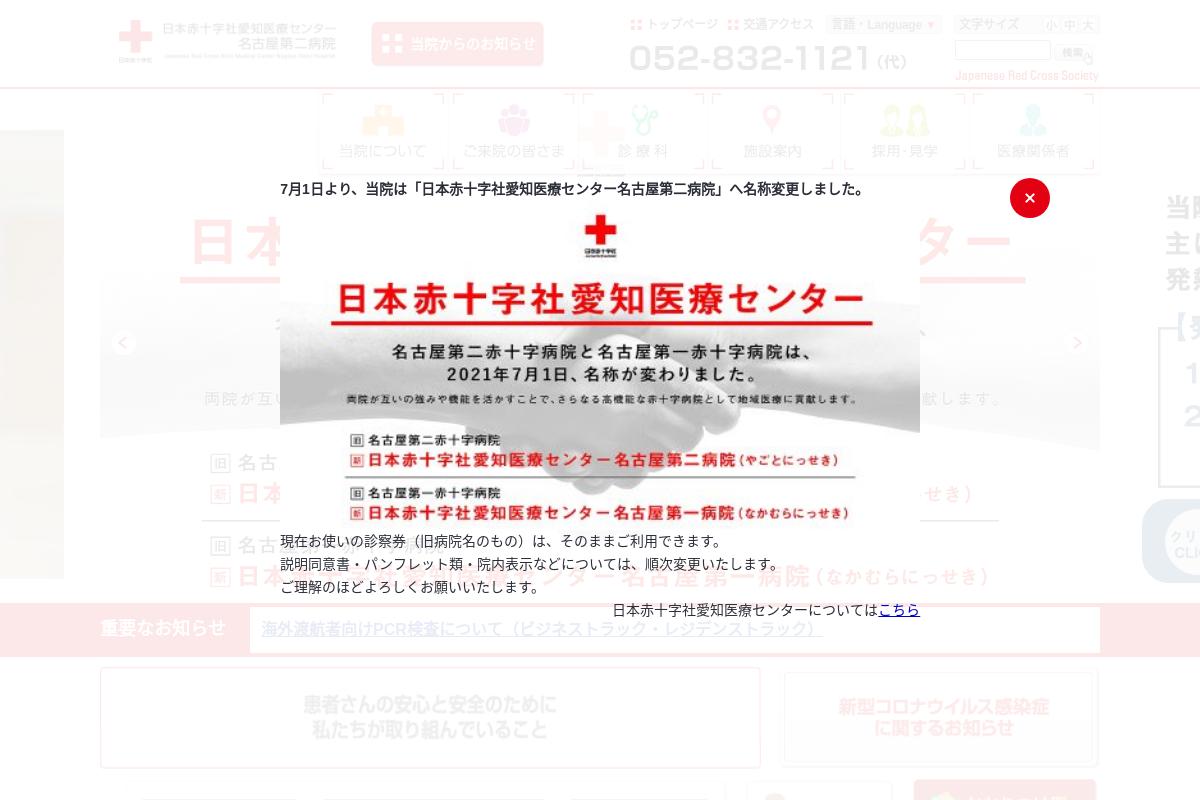 Nagoya Daini Red Cross Hospital
