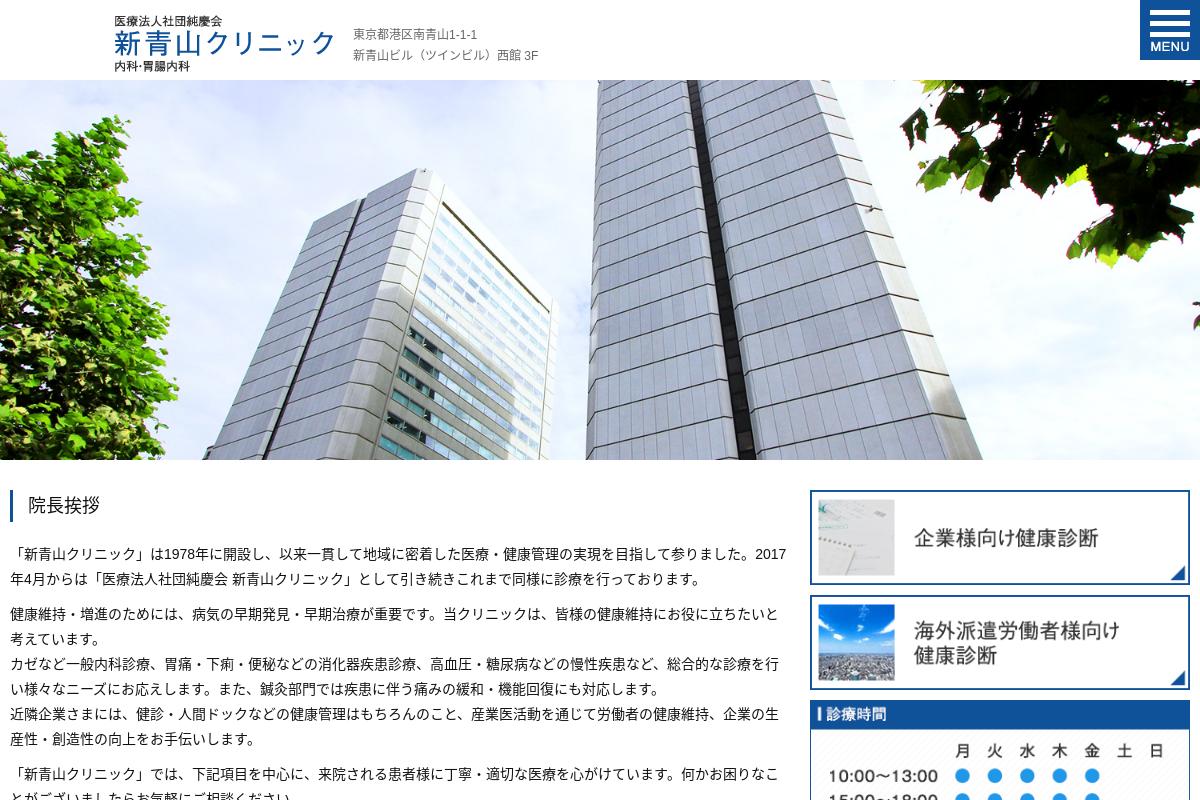 Shin Aoyama Clinic