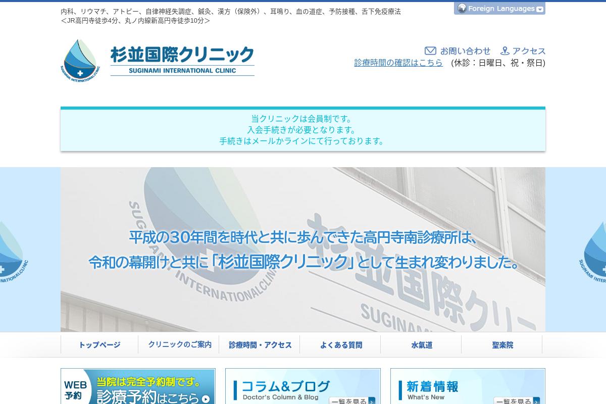 Koenji-Minami Medical Clinic