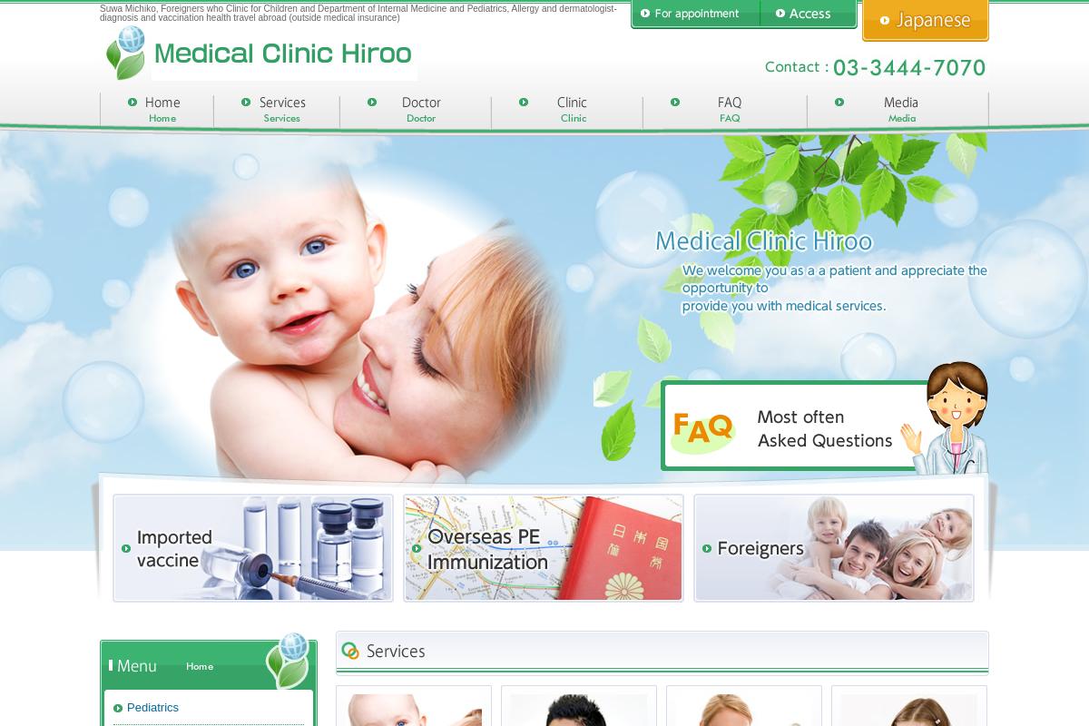 Michiko Suwa Pediatric Clinic