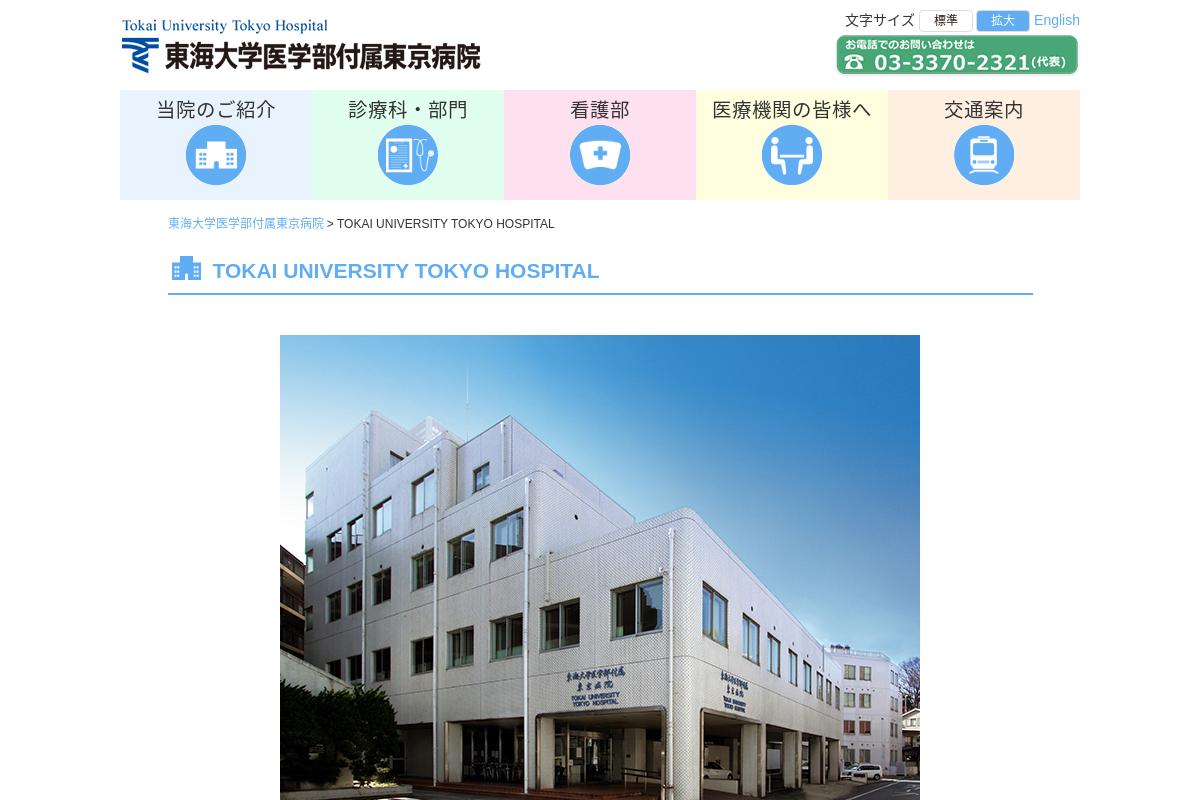 Tokai University Tokyo Hospital