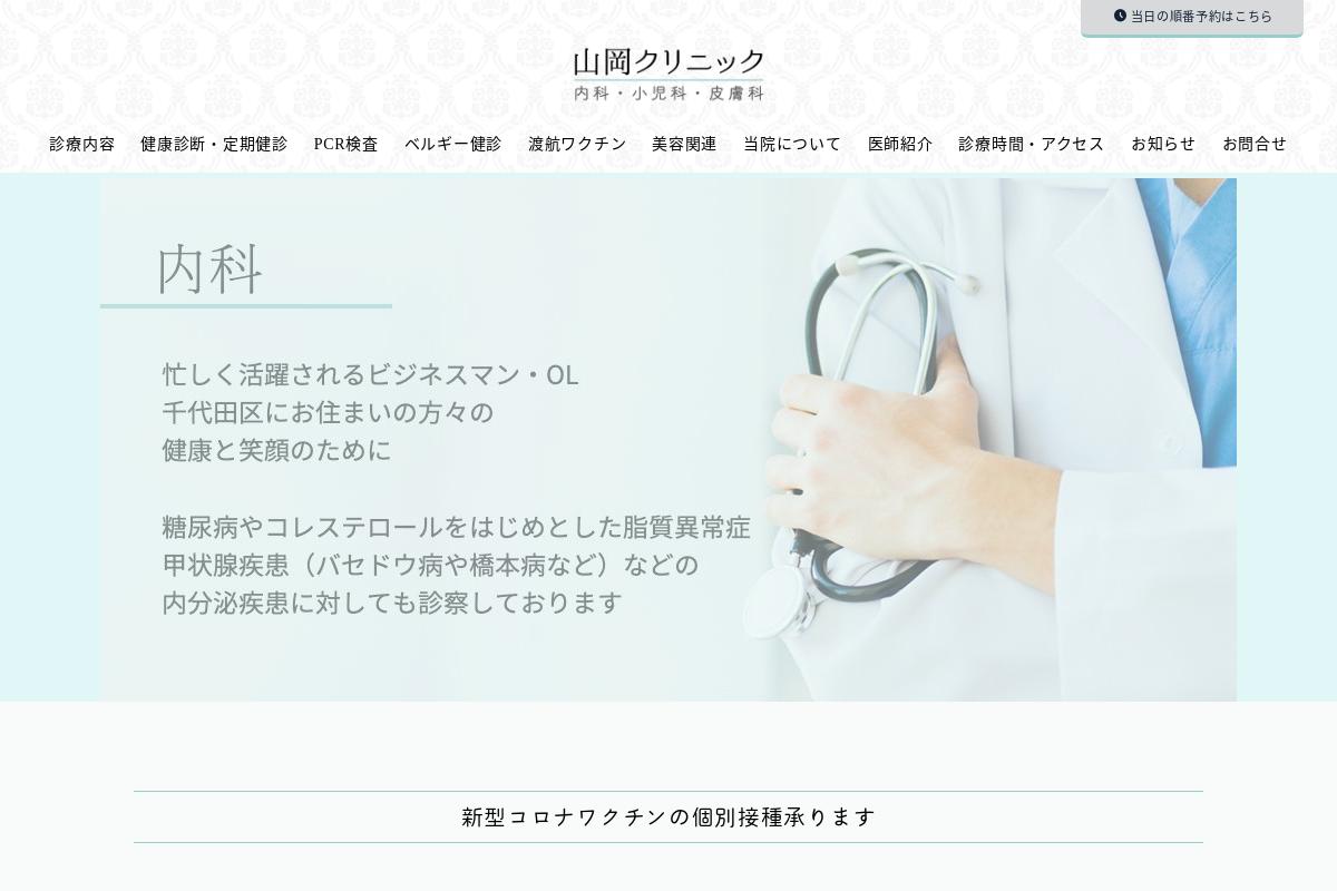 Yamaoka Clinic