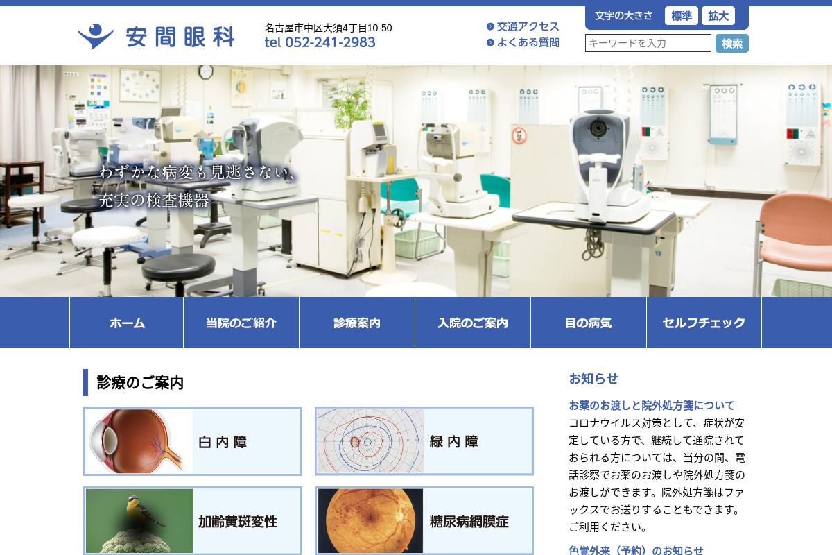 Yasuma Eye Clinic
