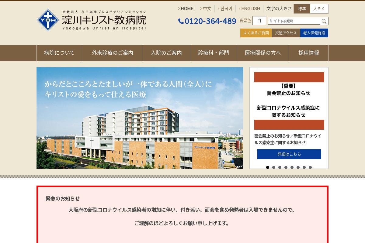 Yodogawa Christian Hospital