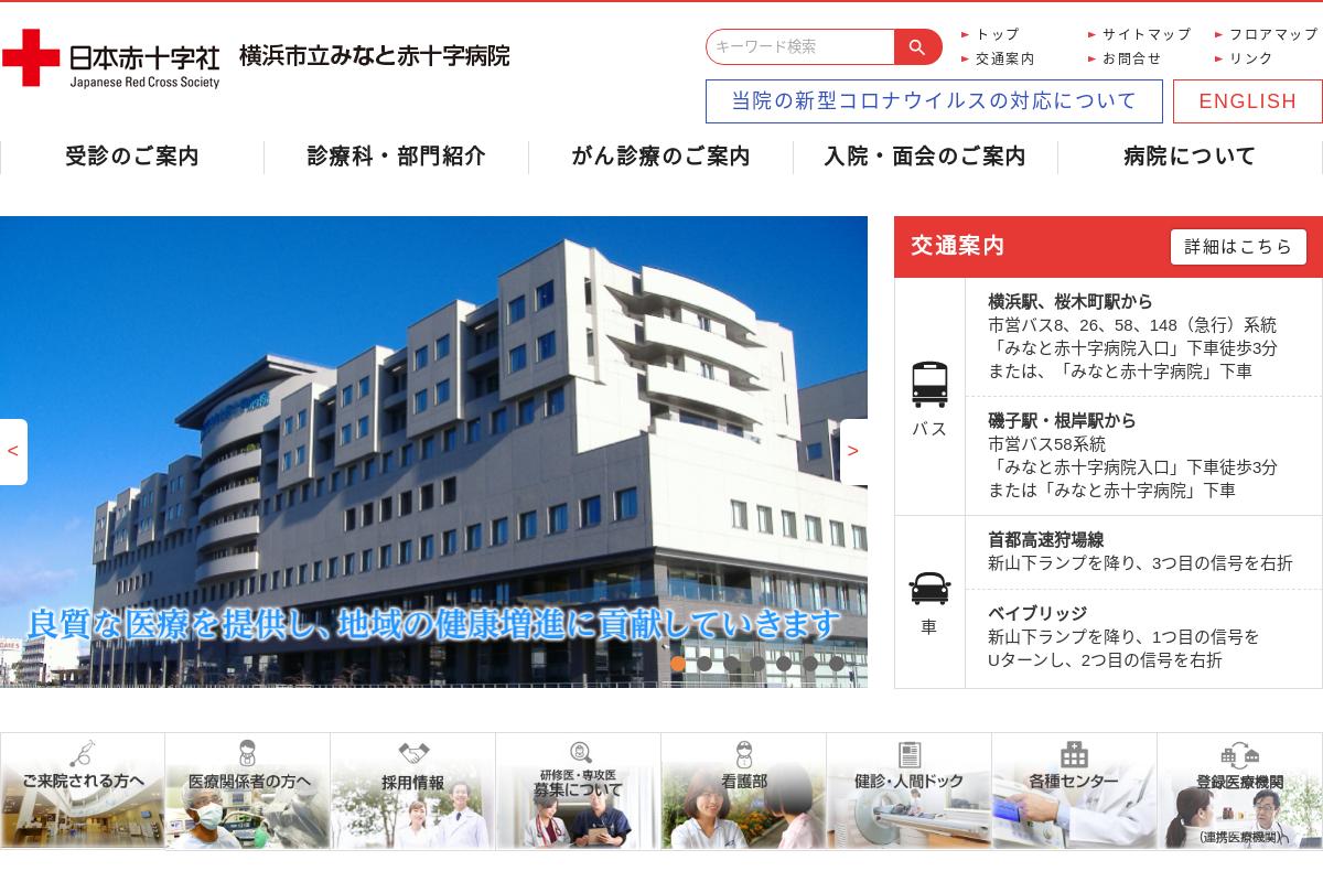 Yokohama City Minato Red Cross Hospital