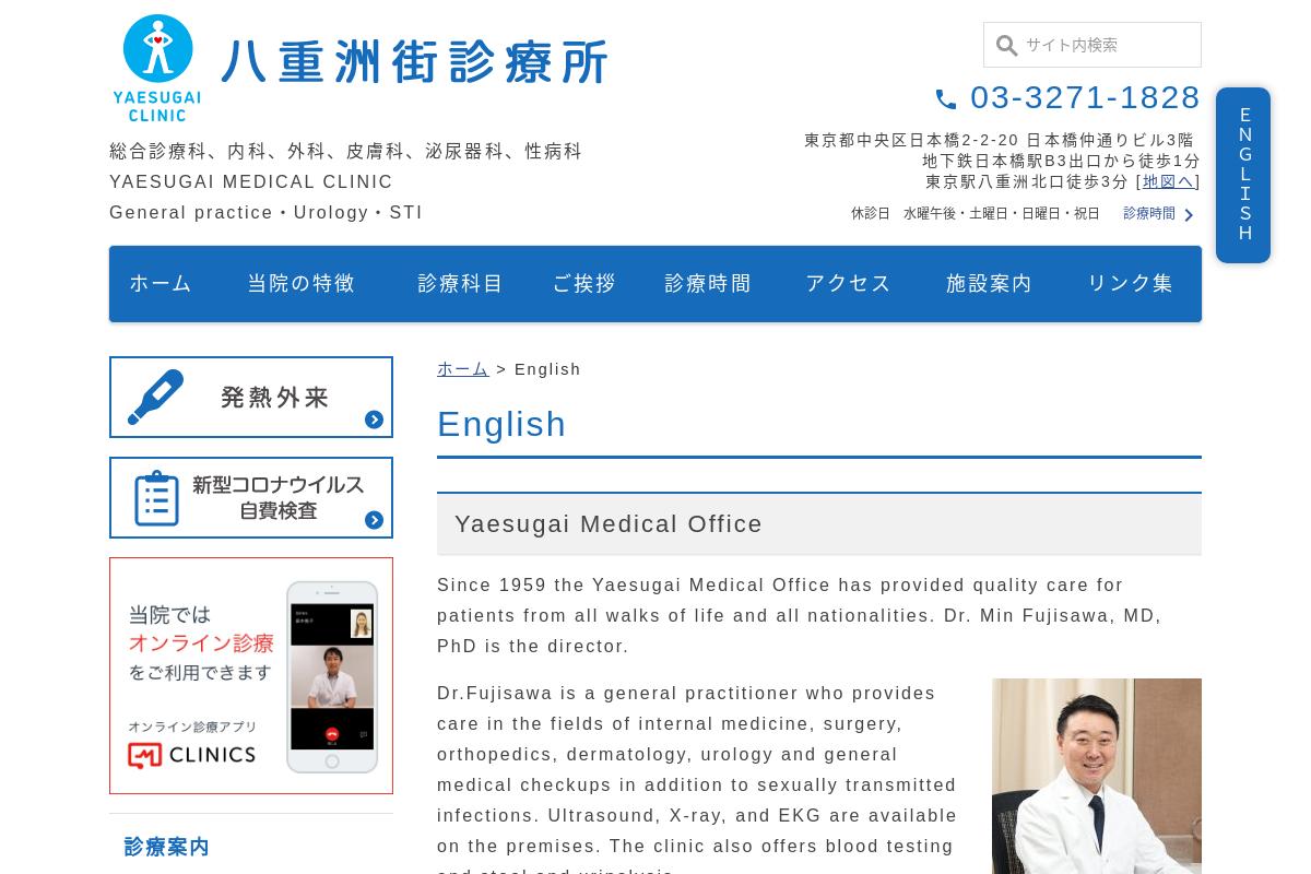 Yaesugai Medical Clinic