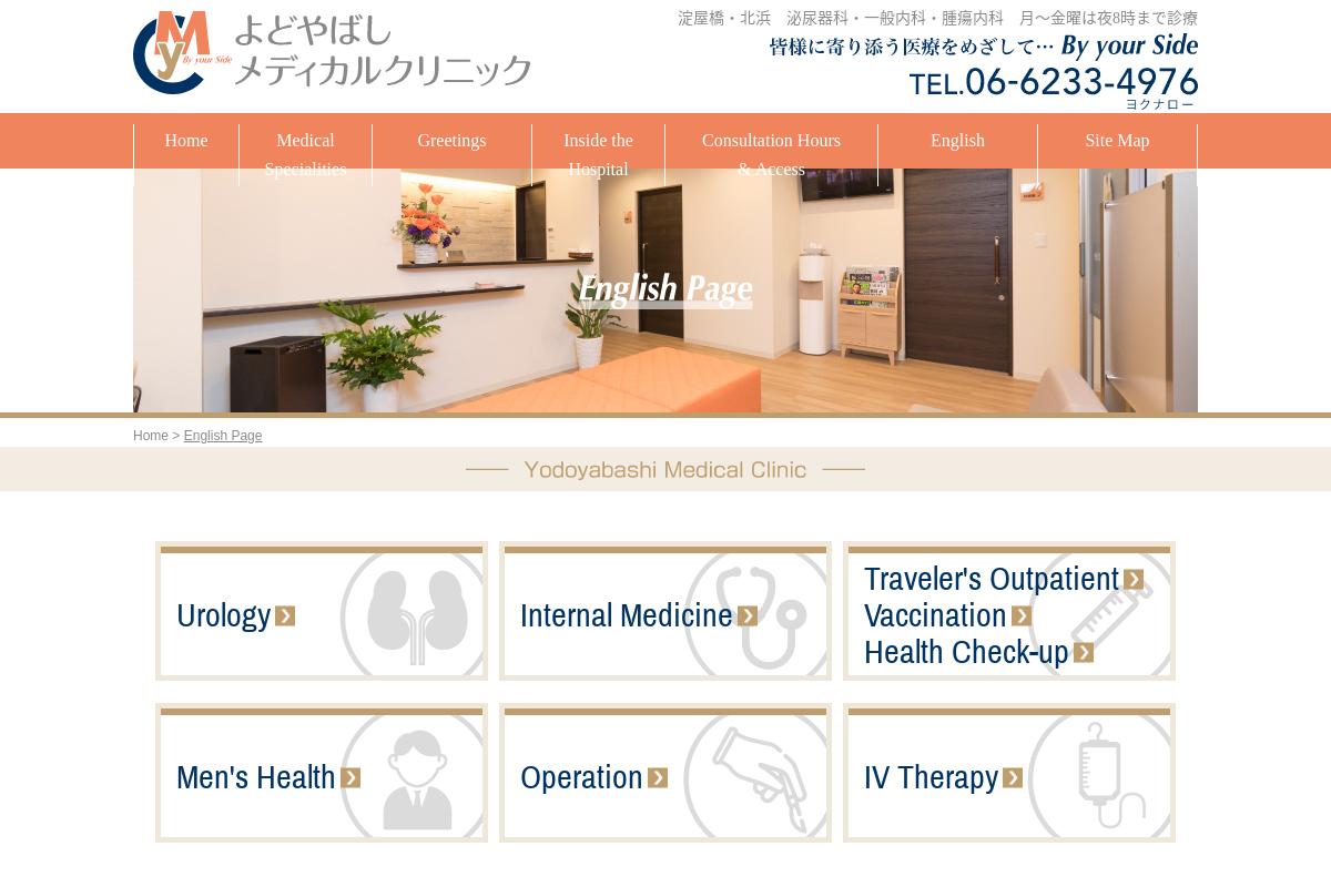 Yodoyabashi Medical Clinic